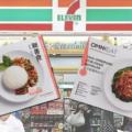 グリーンマンデーのインスタント食品、香港のセブンイレブン全店で販売を開始