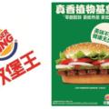 中国バーガーキングが植物肉バーガーを発売開始
