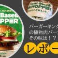 バーガーキングのプラントベースワッパーを食べた感想【何度でも食べたい】