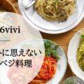 大平シェフのベジ料理・通販「366vivi」を食べてみた正直な感想【口コミ・評判】