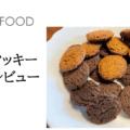 【完全食】ベースクッキーの実食レビュー|罪悪感のない間食にぴったり【口コミ・評判】